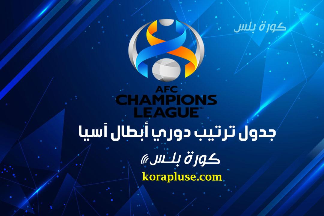 جدول ترتيب دوري أبطال آسيا 2021