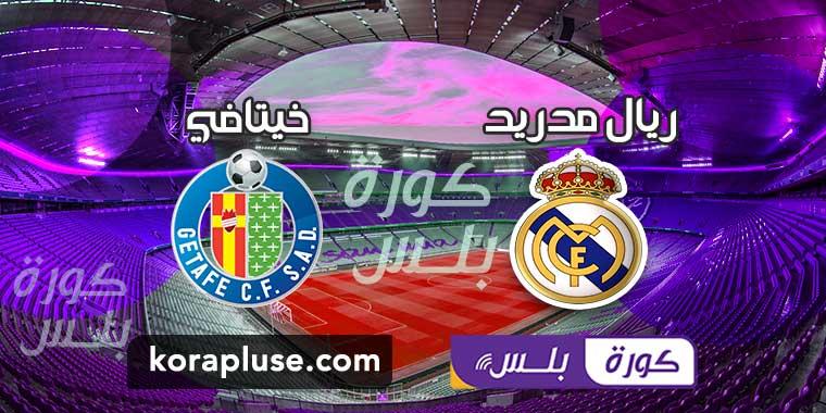 مشاهدة مباراة ريال مدريد وخيتافي بث مباشر الدوري الاسباني الممتاز 2021