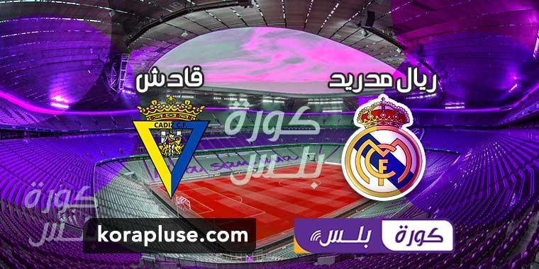 مشاهدة مباراة ريال مدريد وقادش بث مباشر الدوري الاسباني 21-04-2021
