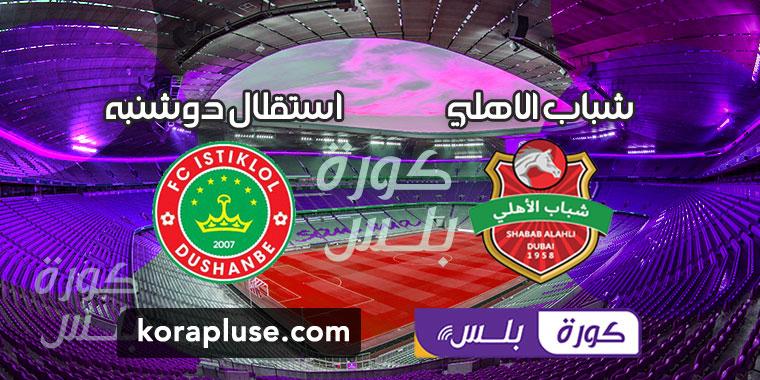 مباراة شباب الاهلي دبي واستقلال دوشنبه بث مباشر دوري أبطال آسيا