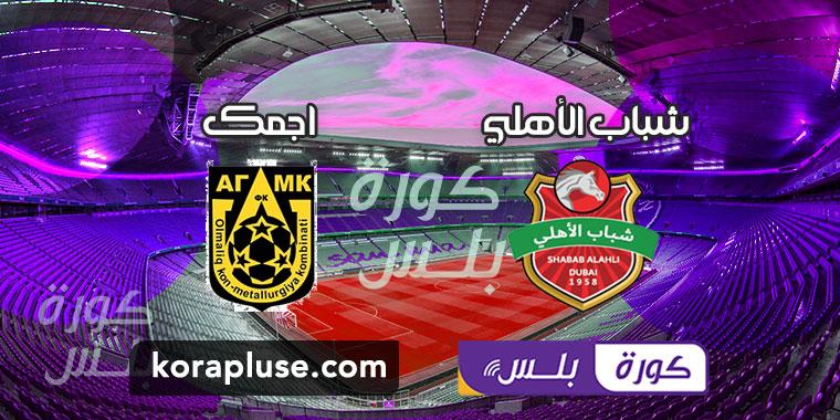 مشاهدة مباراة شباب الأهلي دبي واجمك الأوزبكستاني بث مباشر دوري أبطال آسيا