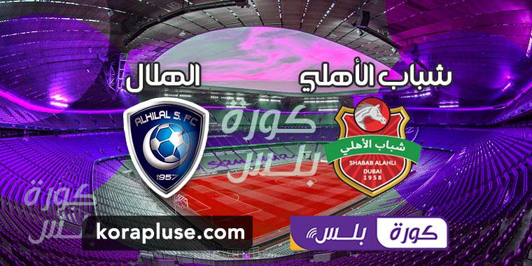 مشاهدة مباراة شباب الأهلي دبي والهلال السعودي بث مباشر دوري أبطال آسيا
