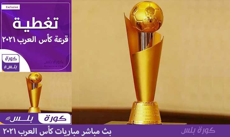 نتائج قرعة مباريات كاس العرب 2021 دور المجموعات ومواجهات نارية