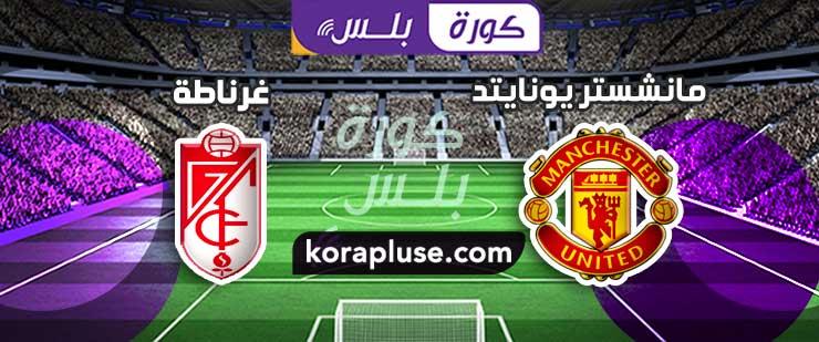 مشاهدة مباراة مانشستر يونايتد وغرناطة بث مباشر ربع نهائي الدوري الاوروبي 08-04-2021