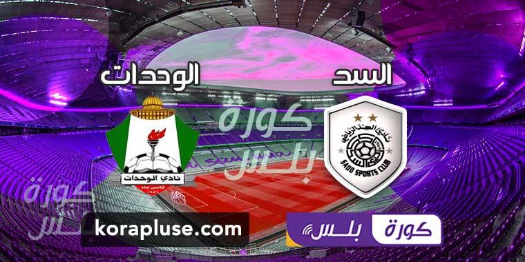 مشاهدة مباراة السد والوحدات الاردني بث مباشر دوري أبطال آسيا 2021