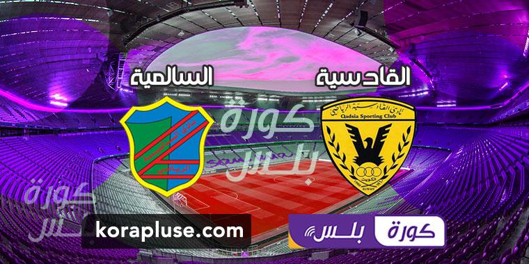 مباراة القادسية والسالمية بث مباشر الدوري الكويتي الممتاز 2021