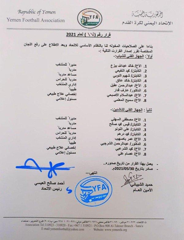 اقالة امين السنيني من تدريب منتخب الشباب اليمني