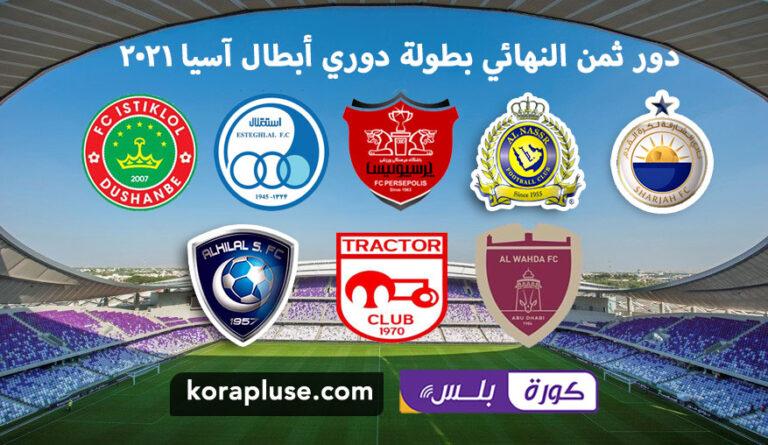 الاندية المتاهلة الى ثمن نهائي دوري أبطال آسيا 2021