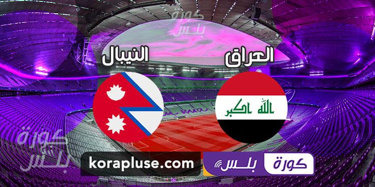 منتخب العراق يسحق النيبال بسداسية في مباراة دولية ودية 2021