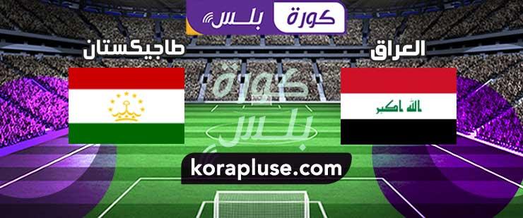 منتخب العراق يتعادل امام طاجيكستان بدون اهداف في مباراة دولية ودية 2021
