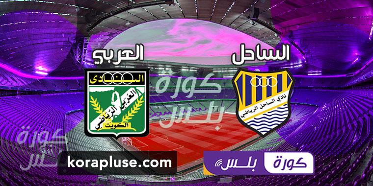 مشاهدة مباراة العربي والساحل بث مباشر اليوم الدوري الكويتي 2021