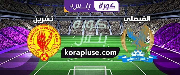 مباراة الفيصلي وتشرين بث مباشر كاس الاتحاد الاسيوي 2021