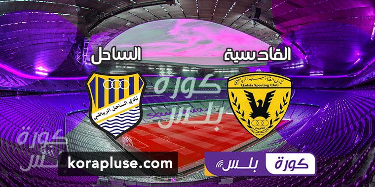 مباراة القادسية ضد الساحل بث مباشر في الدوري الكويتي 2021