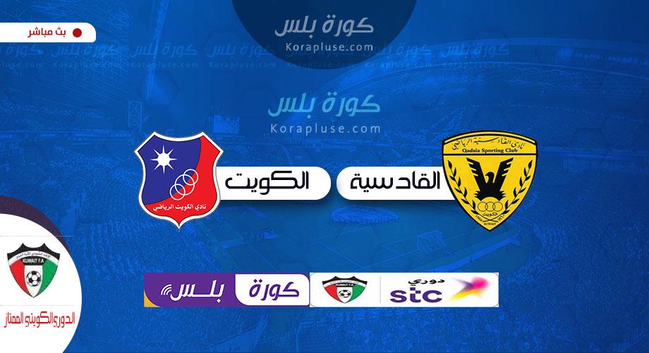 مشاهدة مباراة القادسية والكويت بث مباشر الدوري الكويتي 2021