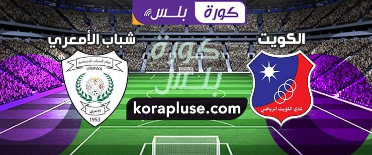 مباراة الكويت وشباب الامعري بث مباشر كاس الاتحاد الاسيوي 2021