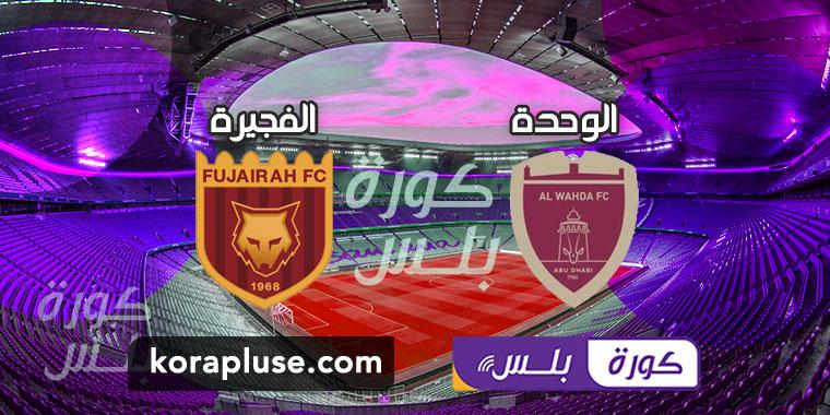 الوحدة الإماراتي يزيد جراح نادي الفجيرة برباعية في دوري الخليج العربي الاماراتي