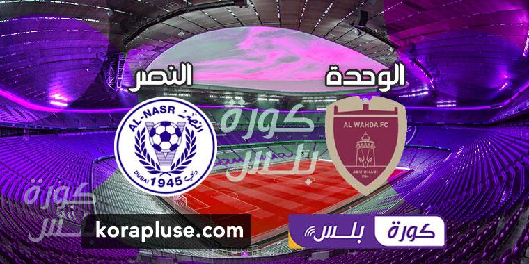 التعادل سيد الموقف في مباراة الوحدة والنصر الإماراتي في دوري الخليج العربي الاماراتي