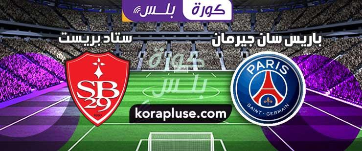 مباراة باريس سان جيرمان وستاد بريست بث مباشر الدوري الفرنسي