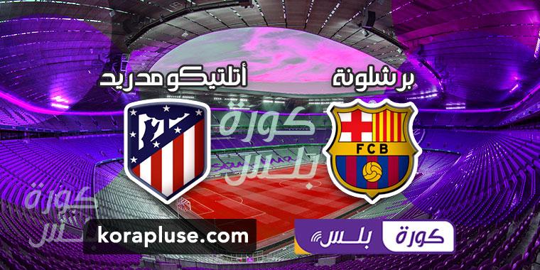 مباراة برشلونة وأتلتيكو مدريد بث مباشر تعليق عصام الشوالي الدوري الإسباني