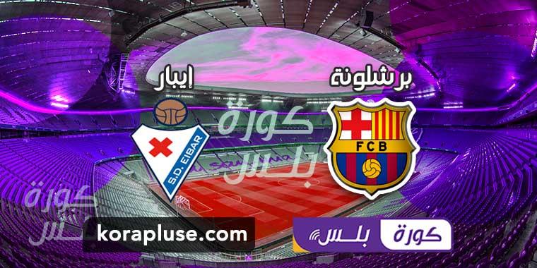 مباراة برشلونة وايبار بث مباشر الدوري الاسباني