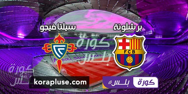مباراة برشلونة وسيلتا فيجو بث مباشر الدوري الاسباني