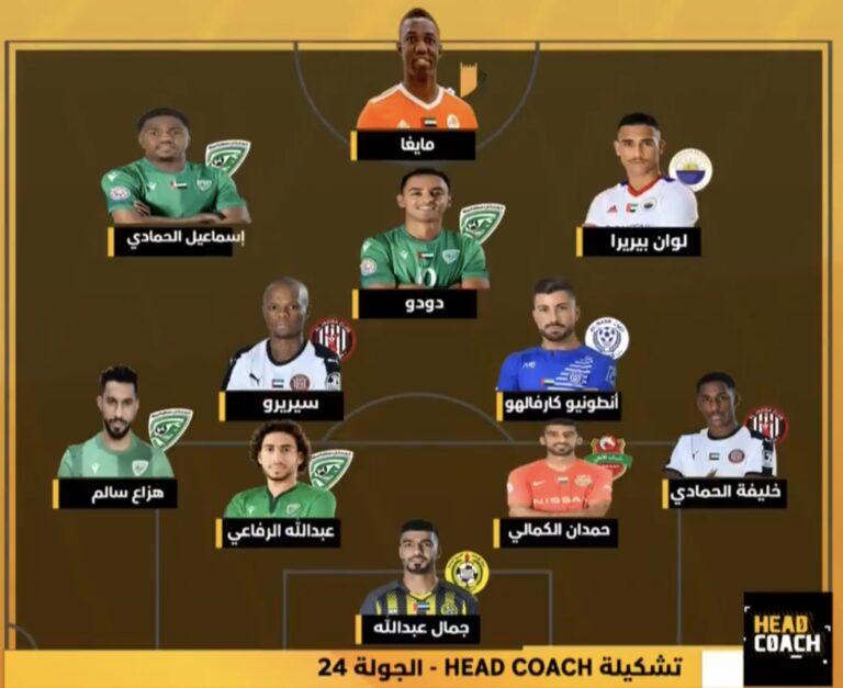 تشكيلة الجولة 24 في دوري الخليج العربي الإماراتي و خورفكان يحقق المفاجاة