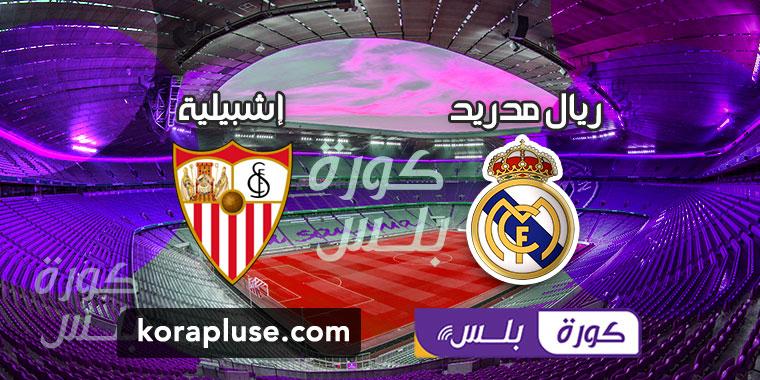 مباراة ريال مدريد وإشبيلية بث مباشر الدوري الإسباني 2021