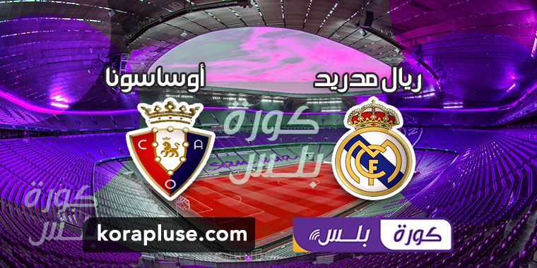 مباراة ريال مدريد وأوساسونا بث مباشر تعليق عصام الشوالي الدوري الاسباني 2021