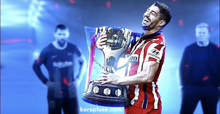 شاهد سواريز يهدي اتلتيكو مدريد لقب الدوري الاسباني 2021
