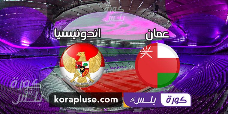مباراة عمان واندونيسيا بث مباشر مباراة دولية ودية 2021