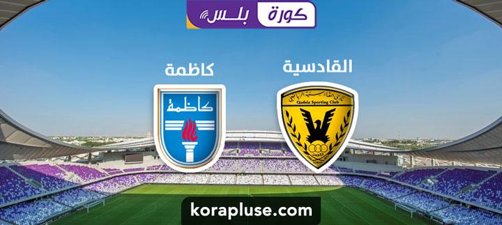 مباراة القادسية وكاظمة مباشر اليوم دوري stc الكويت