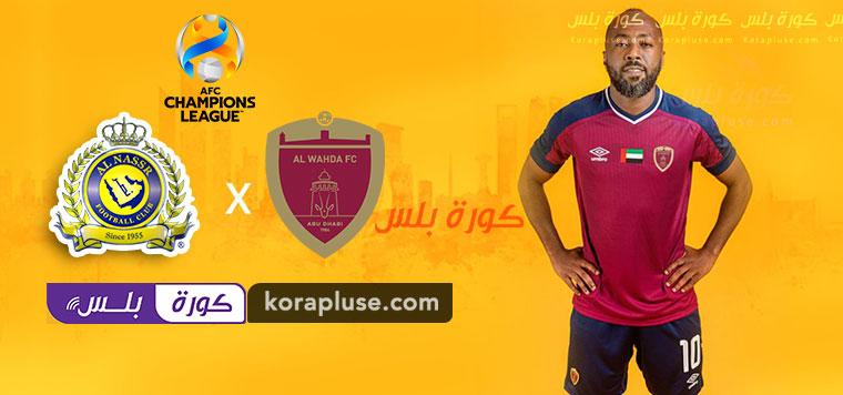 مباراة الوحدة الاماراتي والنصر بث مباشر ربع نهائي دوري ابطال اسيا