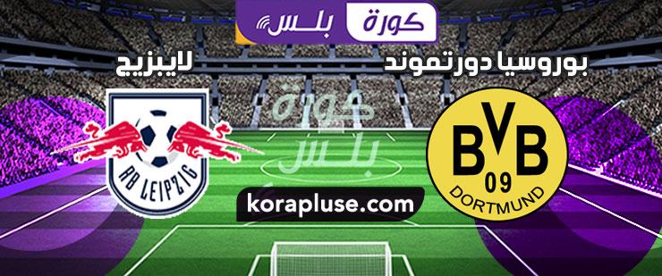 مباراة بوروسيا دورتموند ولايبزيج بث مباشر تعليق عربي نهائي كأس المانيا