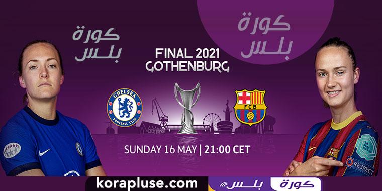 مشاهدة مباراة سيدات برشلونة وسيدات تشيلسي بث مباشر نهائي دوري ابطال اوروبا للسيدات
