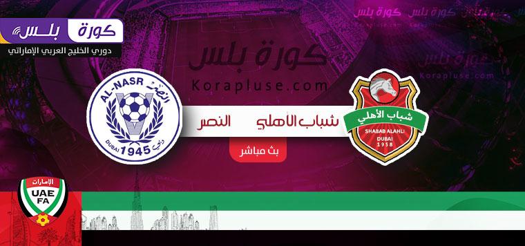 مباراة النصر الاماراتي وشباب الاهلي بث مباشر الدوري الإماراتي 2021