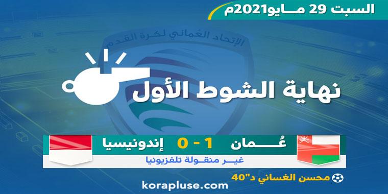 اهداف مباراة عمان واندونيسيا
