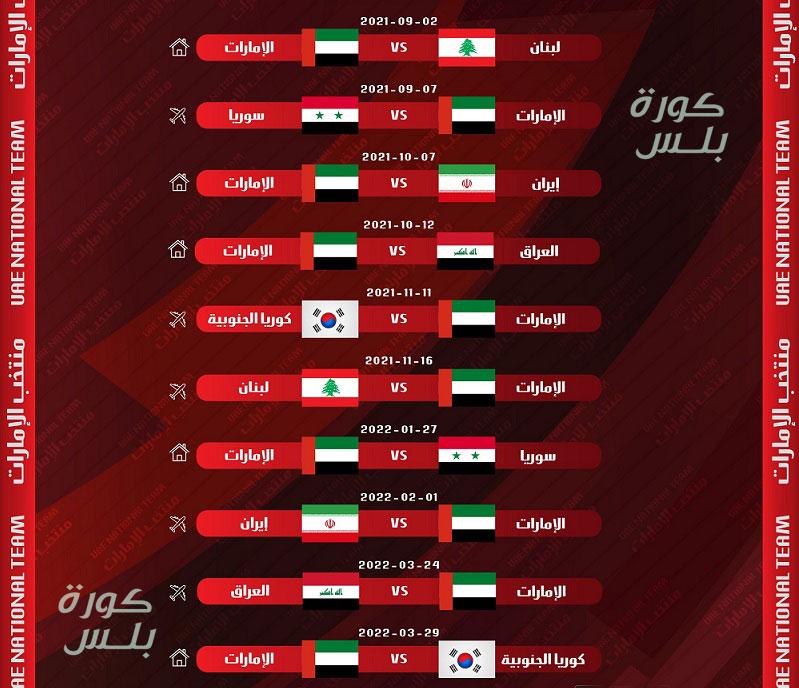 جدول مباريات منتخب الامارات في تصفيات اسيا الموهلة الى كاس العالم 2022