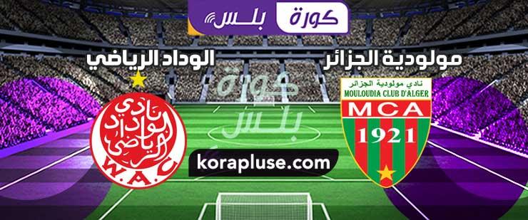 الوداد المغربي يتاهل الى نصف نهائي دوري ابطال افريقيا بعد الفوز على مولودية الجزائر