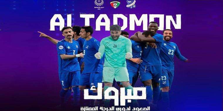 نادي التضامن الكويتي يتاهل الى دوري الدرجة الممتازة الكويتي