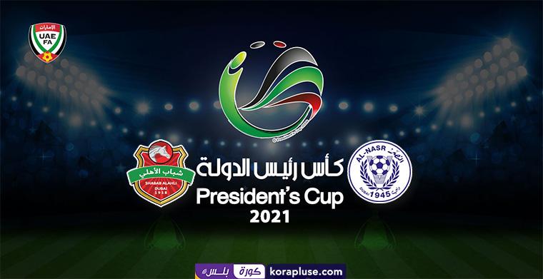 مباراة نهائي كاس رئيس الدولة الاماراتي بين شباب الاهلي ضد النصر