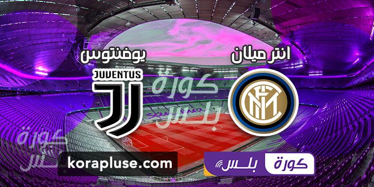 مباراة يوفنتوس وانتر ميلان بث مباشر الدوري الايطالي 2021