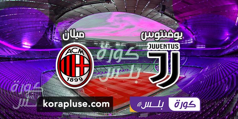 مباراة يوفنتوس وميلان بث مباشر تعليق رؤوف خليف الدوري الايطالي
