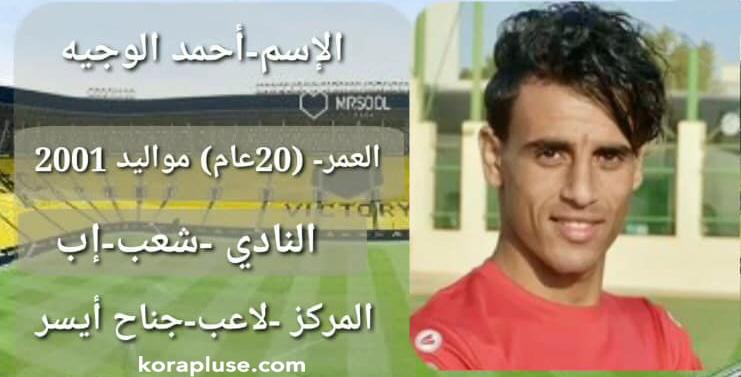 لاعب المنتخب الوطني الاول احمد الوجية
