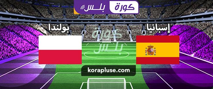 مباراة اسبانيا وبولندا بث مباشر بطولة أمم أوروبا 2021