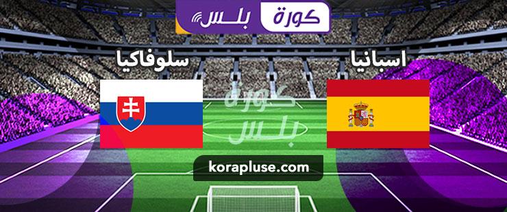 مباراة اسبانيا وسلوفاكيا بث مباشر بطولة امم اوروبا 2021