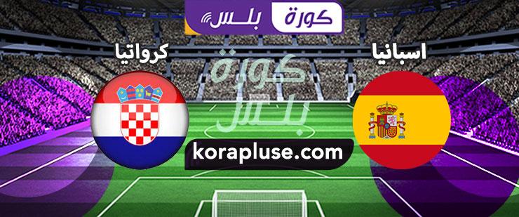 مباراة اسبانيا وكرواتيا بث مباشر بطولة أمم أوروبا 2021