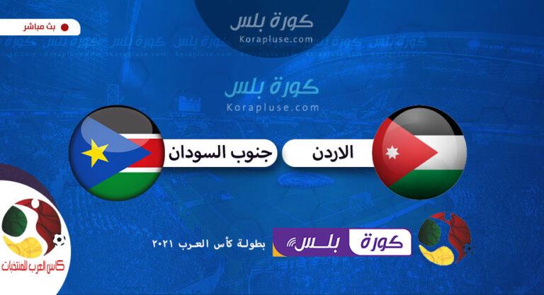 مباراة الاردن وجنوب السودان بث مباشر كأس العرب 2021