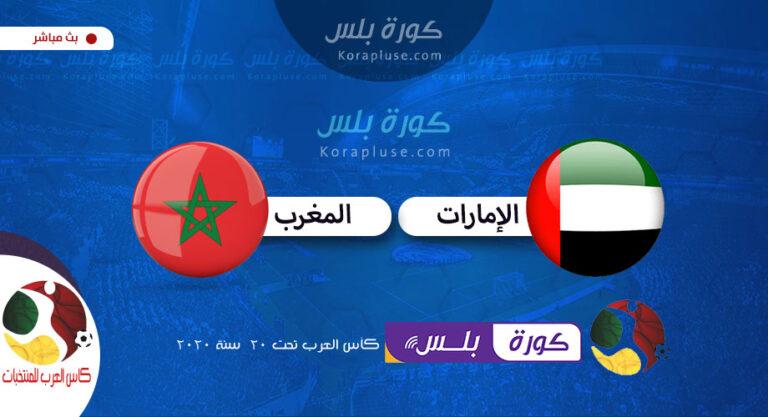 مباراة الامارات والمغرب للشباب بث مباشر كأس العرب تحت 20 سنة