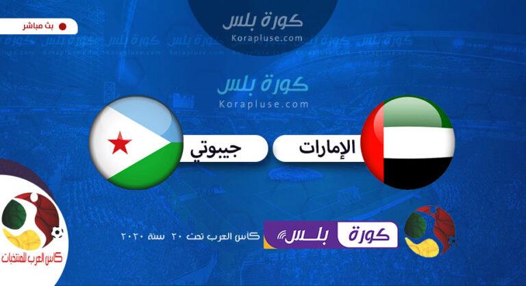 مباراة الامارات وجيبوتي للشباب بث مباشر كأس العرب تحت 20 سنة