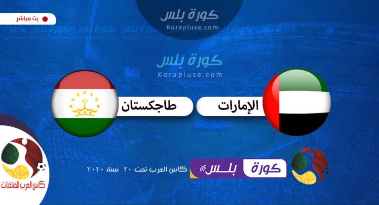 مباراة الامارات للشباب وطاجكستان بث مباشر كأس العرب تحت 20 سنة